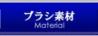 ブラシ素材