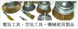 電気工具・空気工具・機械使用製品