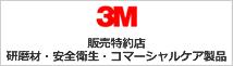 スリーエム ジャパン株式会社