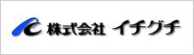 株式会社 イチグチ